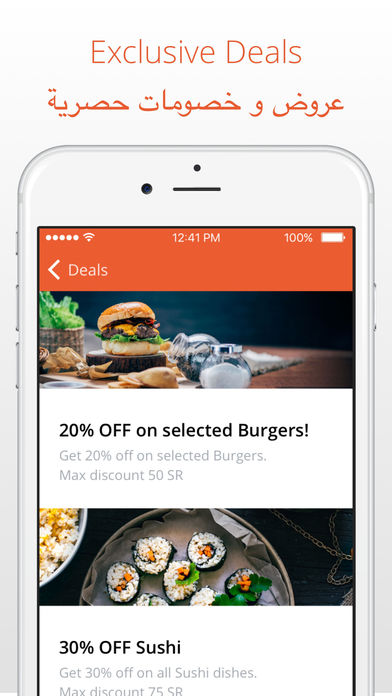 3 - تطبيق hellofood لطلب ألذ الأطعمة عن طريق الإنترنت