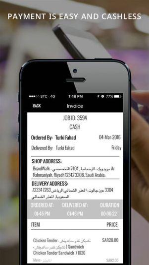4 1 - تطبيق وصل W99L لتوصيل الطلبات إلى أي مكان بمدينتك في المملكة العربية السعودية