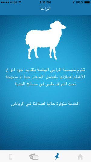 4 4 - حمل تطبيق مواشي أول تطبيق لـ ذبح وتوصيل الاغنام في المملكة العربية السعودية
