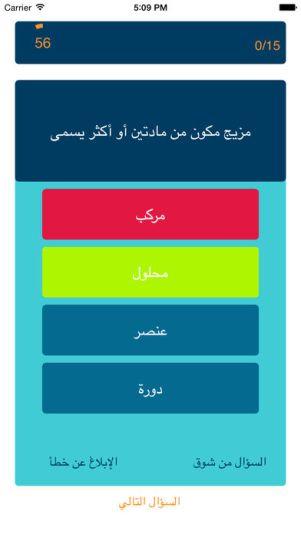 2 18 - تطبيق مسك للتدرب والإستعداد لاختبارات التحصيلي والقدرات بالمملكة العربية السعودية