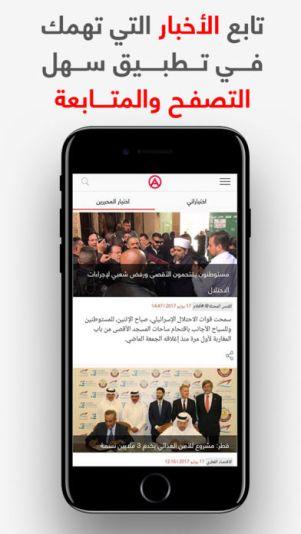 2 5 - تطبيق اسطرلاب يعرض عليك اخبار المنطقة العربية والعالم بطريقة منظمة ومختصرة على هاتفك الذكي