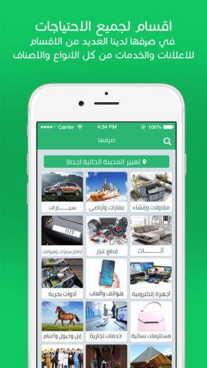 33 - تطبيق صرفها للإعلان عن أي شئ مستعمل أو جديد ترغب في بيعه أو شراءه