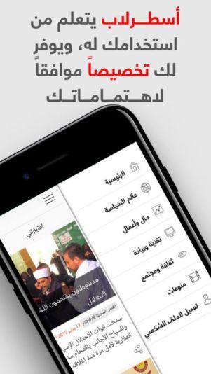 4 5 - تطبيق اسطرلاب يعرض عليك اخبار المنطقة العربية والعالم بطريقة منظمة ومختصرة على هاتفك الذكي