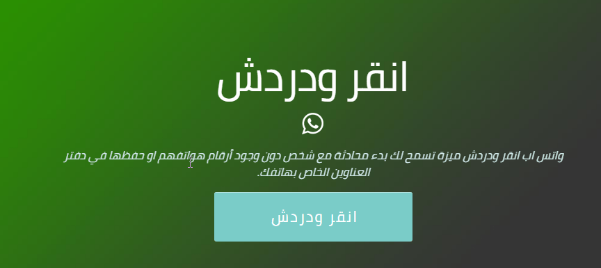 whatsapp - ميزة انقر ودردش من الواتس آب لبدء محادثة مع شخص دون حفظ رقم هاتفه