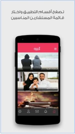2017 12 05 01 31 52 Labayh –لبيه مستشارك الخاص Android Apps on Google Play - تطبيق لبيه لطلب الاستشارة من المختصين، حيث يربط المستشارين بطالبي الاستشارة