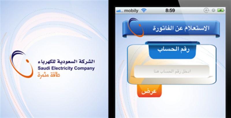 saudi 800 x 409 - تطبيق الكهرباء ALKAHRABA للاطلاع على فاتورة الكهرباء والتواصل مع شركة الكهرباء بالمملكة