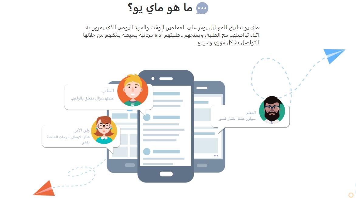 2018 01 04 02 09 15 myU - تحميل تطبيق مايو MyU عبارة عن حلقة وصل مريحة وسهلة بين المدرسين والطلاب