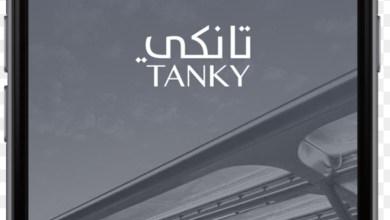 صورة تطبيق تانكي يخبرك بتكلفة البنزين التقريبية المتوقع تستهلكها في أي مشوار قبل خوضه
