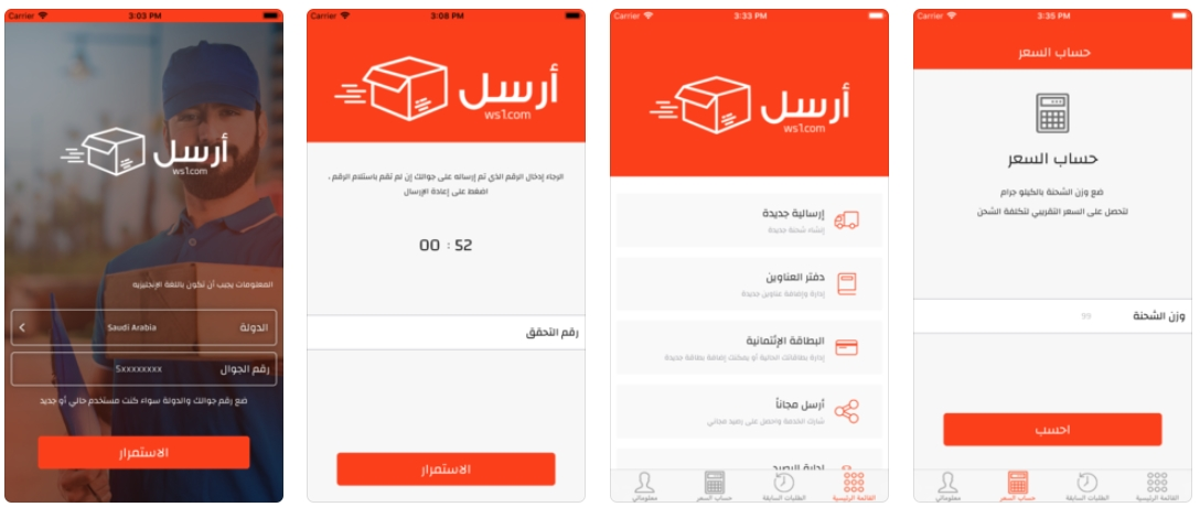 2018 01 29 03 50 21 Arsel أرسل on the App Store - تطبيق أرسل لشحن البضائع لأي عنوان داخل المملكة وتوفير 70% من مصاريف الشحن