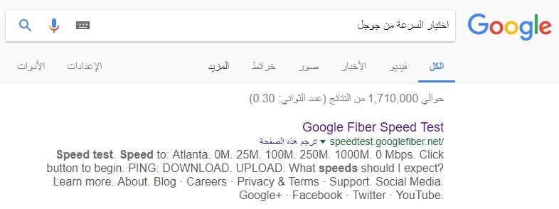 2018 01 30 11 37 33 اختبار السرعة من جوجل بحث Google - كيفية اختبار سرعة الاتصال بالإنترنت مباشرة عبر موقع قوقل