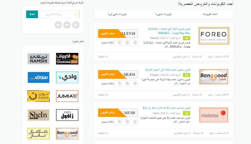 5 - نادي الكوبونات يقدم كوبونات الخصم المتاحة على أشهر المتاجر الإلكترونية في الشرق الأوسط والخليج