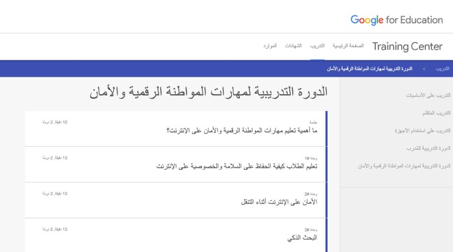 Course Agenda Screenshot - جوجل تطلق دورة إلكترونية عن الأمان والخصوصية على الإنترنت باللغة العربية
