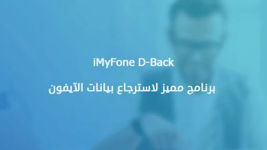صورة برنامج iMyFone D-Back يتيح لك 4 طرق لاستعادة البيانات بآيفون حتى لو لم تحفظها احتياطيا