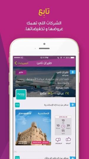 unnamed 3 - بإمكانك الآن تحميل تطبيق فيييدز للحصول على أفضل العروض المتوفرة في السعودية