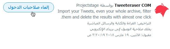 2018 03 19 09 27 57 تويتر   الإعدادات - هذه المواقع تقدم لك خيار حذف جميع تغريدات تويتر أو مجموعة منها على دفعة واحدة
