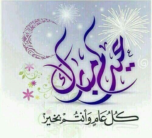 "WhatsApp Image 2018 06 13 at 8.42.03 PM 2 - مجموعة من أفضل تصاميم ورسائل العيد ""1"""
