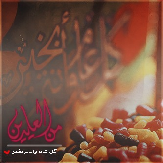 "WhatsApp Image 2018 06 13 at 8.42.05 PM - مجموعة من أفضل تصاميم ورسائل العيد ""1"""