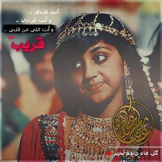 "WhatsApp Image 2018 06 13 at 8.42.21 PM 1 - مجموعة من أفضل تصاميم ورسائل العيد ""1"""