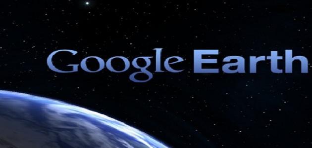 كيف أستعمل جوجل ايرث - تطبيقGoogle Earth يتيح لك الآن قياس المسافات على الأجهزة التي تعمل بنظام iOS