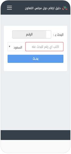 1 - تطبيق نمبر بوك الخليج 2020 لمعرفة اسم المتصل وللبحث بالرقم أو بالاسم، وآمن تمامًا
