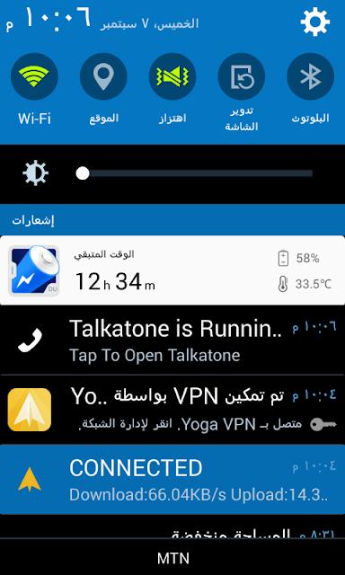 Screenshot ٢٠١٧ ٠٩ ٠٧ ٢٢ ٠٦ ٤٨ - تطبيق talkatone أفضل طريقة للحصول على رقم أمريكي وهمي للآندرويد والآيفون