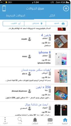 111 - تطبيق سوق الجوالات لبيع وشراء الأجهزة الجديدة والمستعملة مجانا وبدون أي عمولة