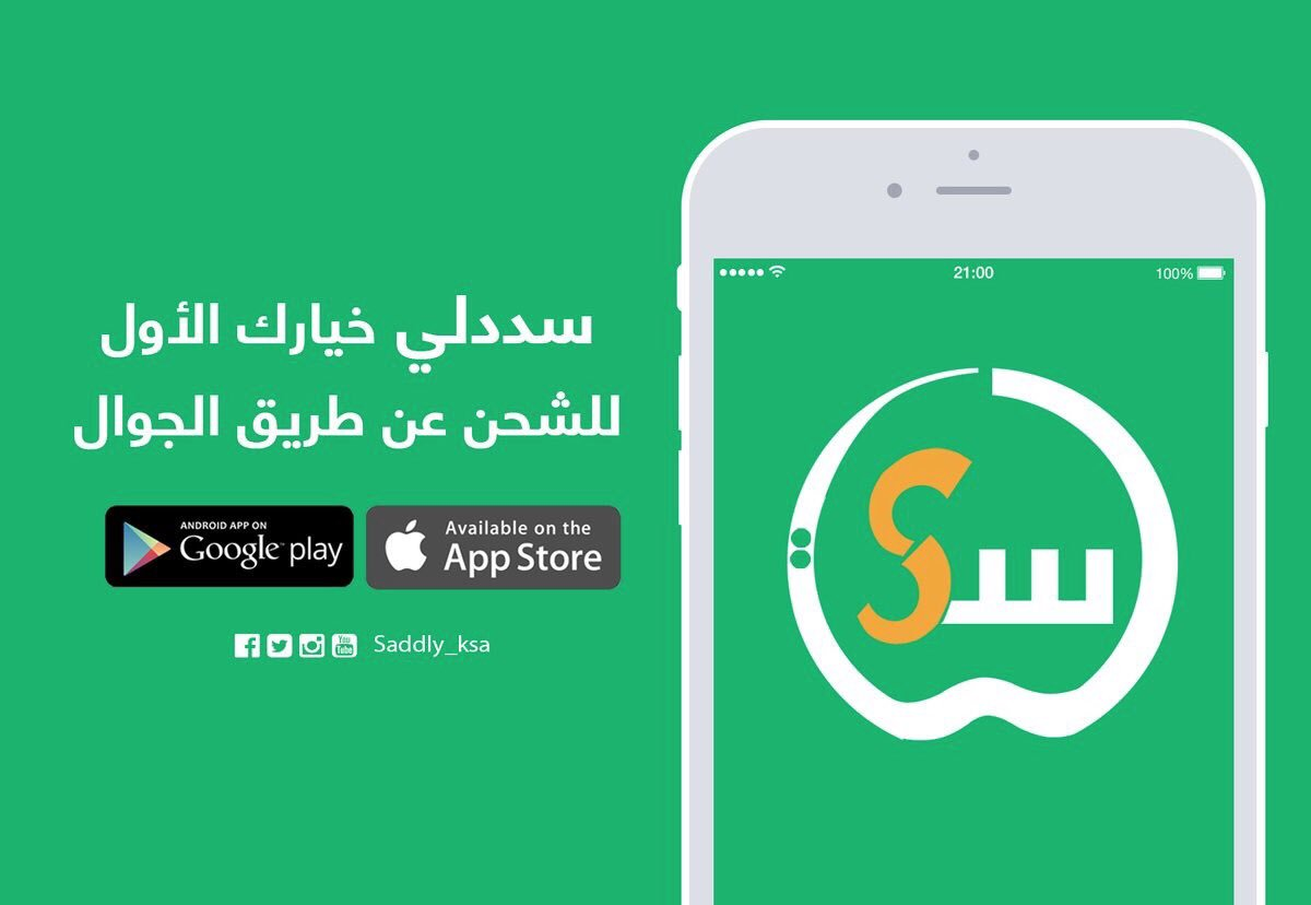 DAbghKAXkAALJ5n - تطبيق سددلي saddly لشحن جوالك ومزايا اخرى بدون ما تروح لأي مكان وتشتري بطاقة شحن