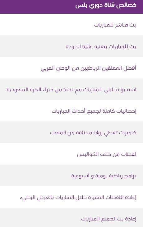 TV HOME - أسعار وطرق مشاهدة الدوري السعودي 2018 - 2019 عبر STC