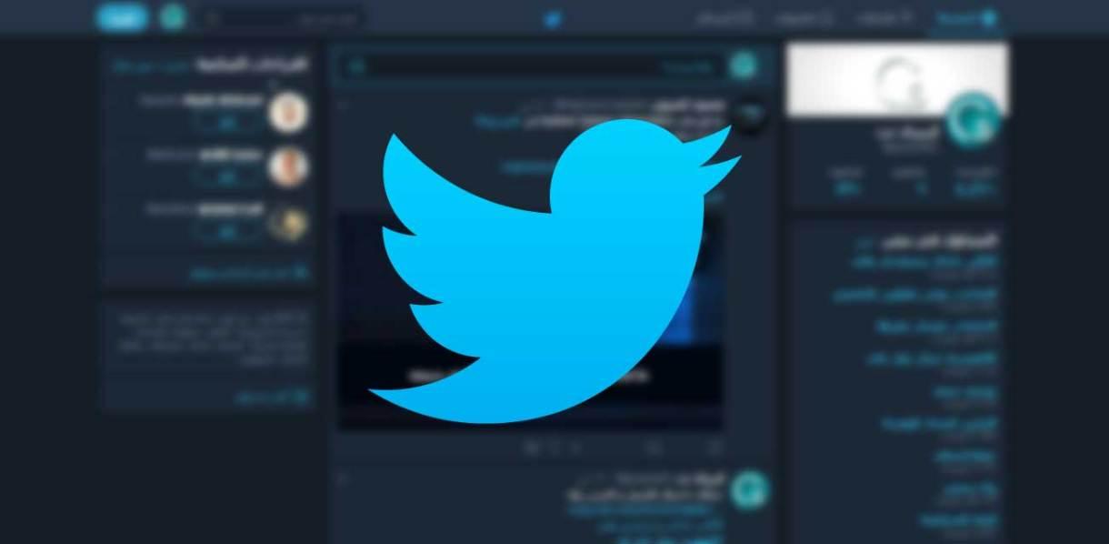 """twitter - بهذه الخطوات تستطيع تفعيل ميزة الوضع الليلي""""Night mode"""" في تطبيق تويتر"""