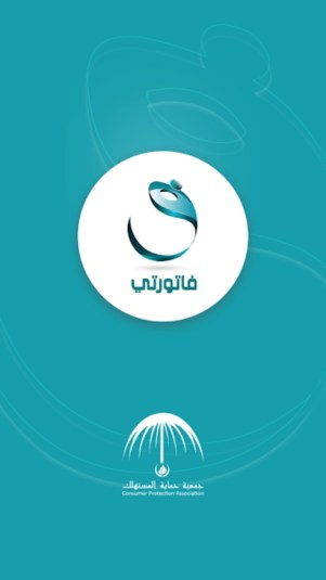 11.webp  2 - حماية المستهلك تطلق تطبيق فاتورتي رسميا لحفظ الفواتير ومستندات الضمان