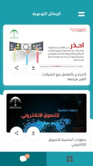 44.webp  2 - حماية المستهلك تطلق تطبيق فاتورتي رسميا لحفظ الفواتير ومستندات الضمان