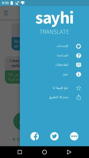4444.webp  - تطبيق SayHi Translate لترجمة محادثاتك الصوتية فوريًا لتسهيل تواصلك مع الآخرين