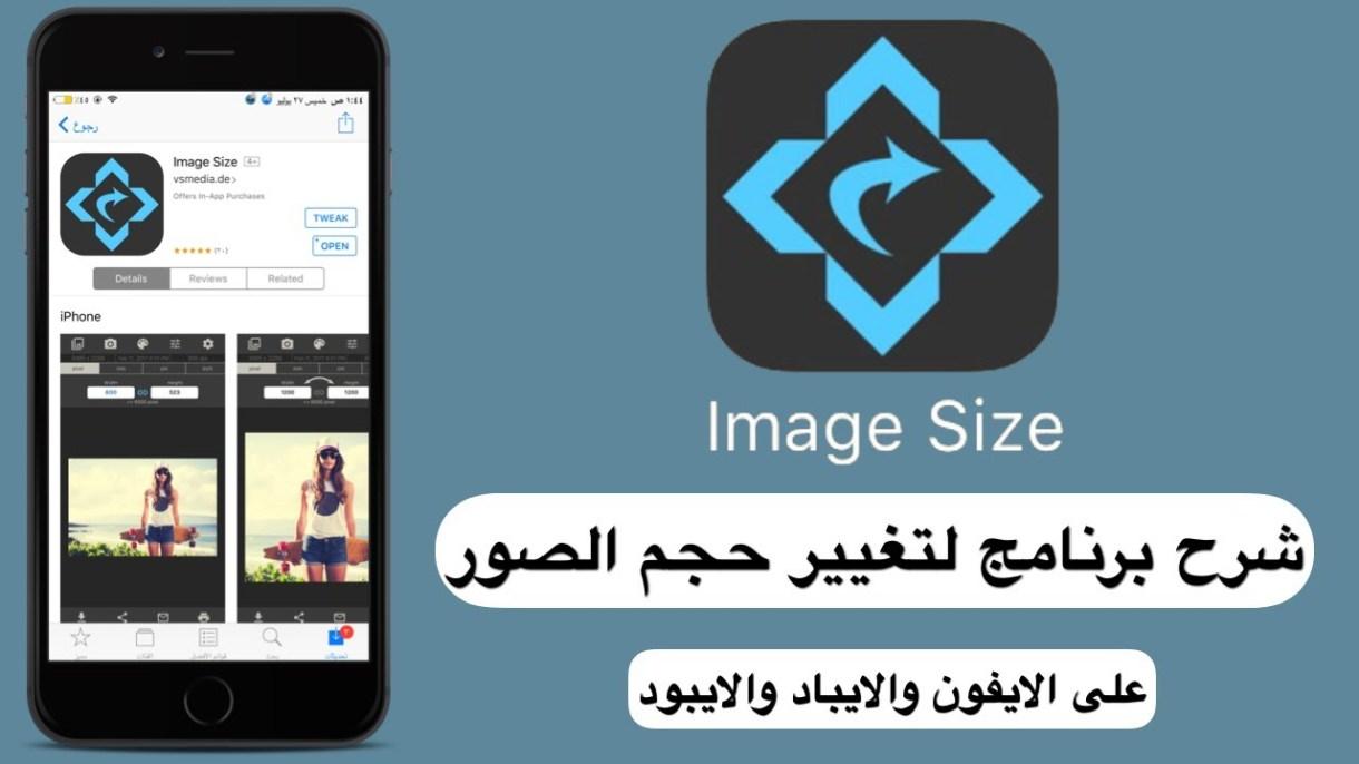 maxresdefault 2 - تطبيق Image Size لتغيير حجم الصور لأي حجم تريده بسهولة، للآندرويد والآيفون