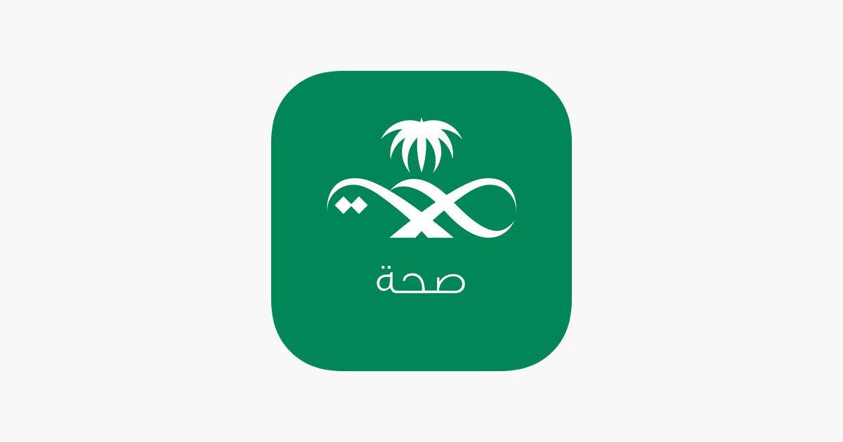 1200x630wa - مكتبة التطبيقات الصحية التي تخدم المواطن السعودي والعربي