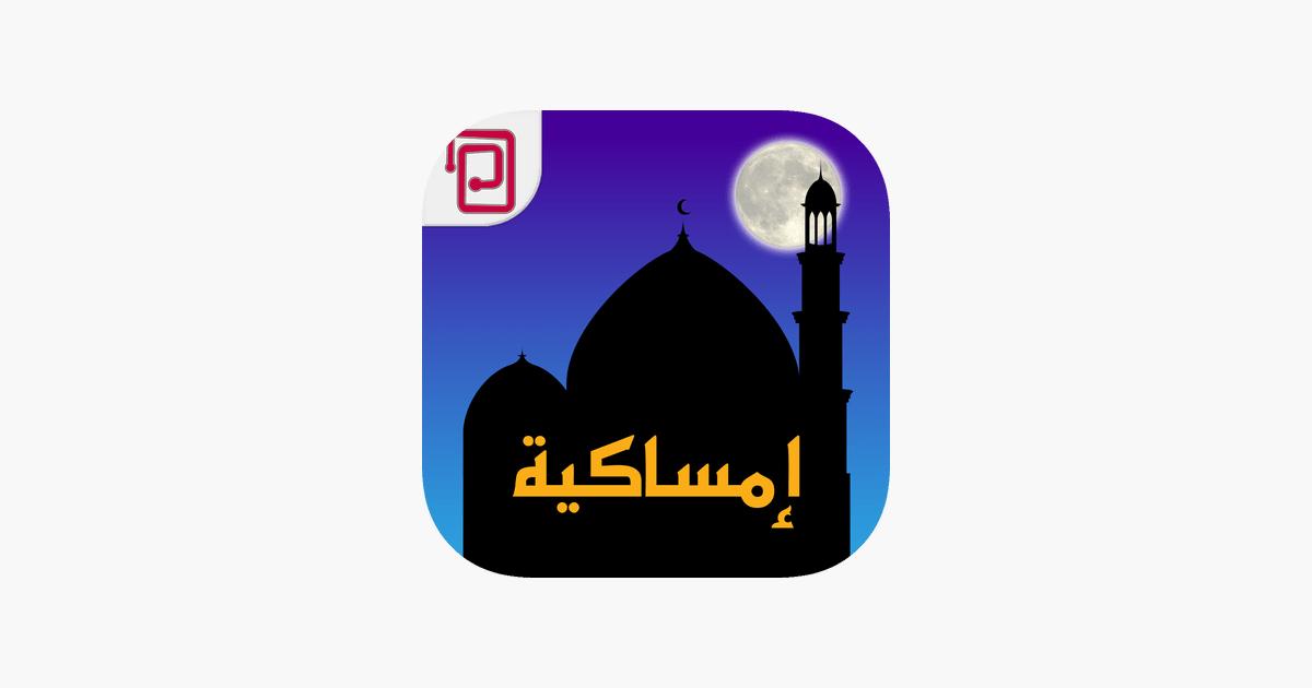 1200x630wa 1 - تطبيق إمساكية الأفضل في المملكة لمعرفة القبلة ومواقيت الصلاة وللحصول على كروت معايدة