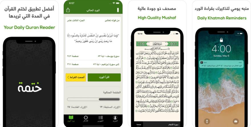 1 1 - تطبيق Khatmah - ختمة يساعدك في ختم القرآن الكريم في المدة التي ترغب بها
