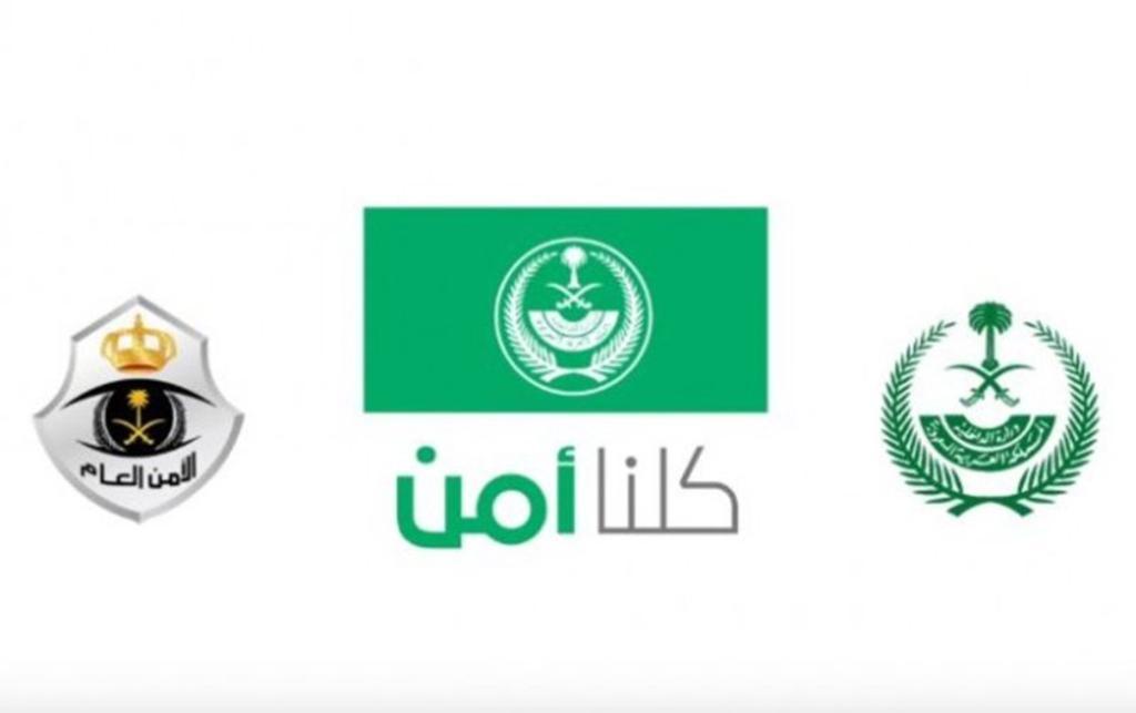 1111111111111 - تعرف على أبرز التطبيقات الحكومية الذكية التي أطلقتها الجهات الحكومية بالمملكة العربية السعودية