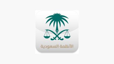 1200x630wa 3 2 - تطبيق دليل الأنظمة السعودية المقدم من النيابة العامة يوفر معرفة عامة بالأنظمة واللوائح