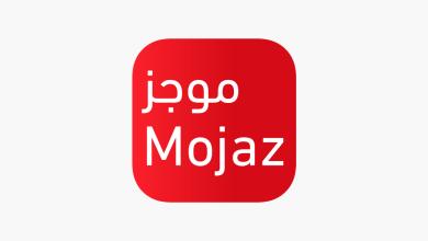 Photo of خدمة و تطبيق موجز Mojaz تقدم معلومات عن أي مركبة مستعملة منذ دخولها إلى المملكة