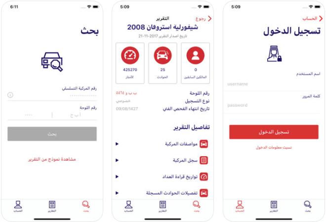 Screenshot 1 - خدمة و تطبيق موجز Mojaz تقدم معلومات عن أي مركبة مستعملة منذ دخولها إلى المملكة