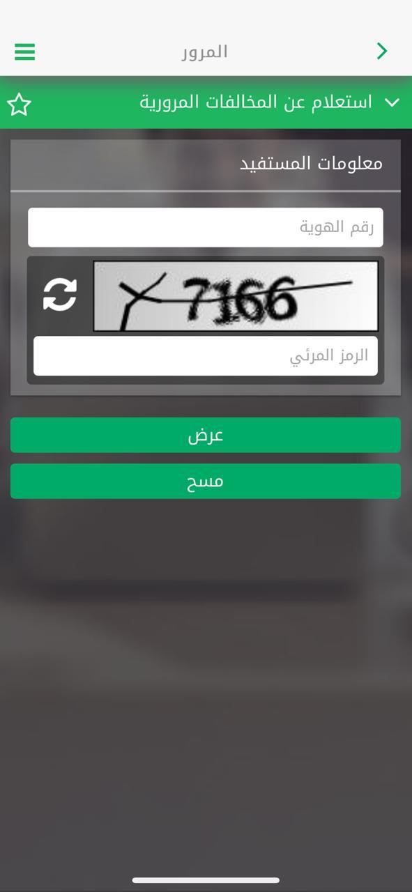 4 - شرح الاستعلام عن المخالفات المرورية برقم الهوية عن طريق الجوال بعد تحديث وزارة الداخلية 2019