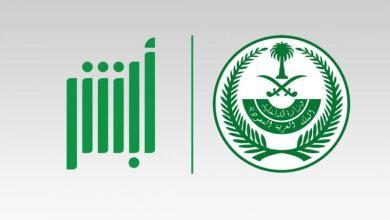 صورة شرح الاستعلام عن المخالفات المرورية برقم الهوية عن طريق الجوال بعد تحديث وزارة الداخلية 2019