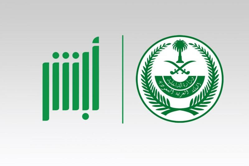 5519961 1584904338 - شرح الاستعلام عن المخالفات المرورية برقم الهوية عن طريق الجوال بعد تحديث وزارة الداخلية 2019