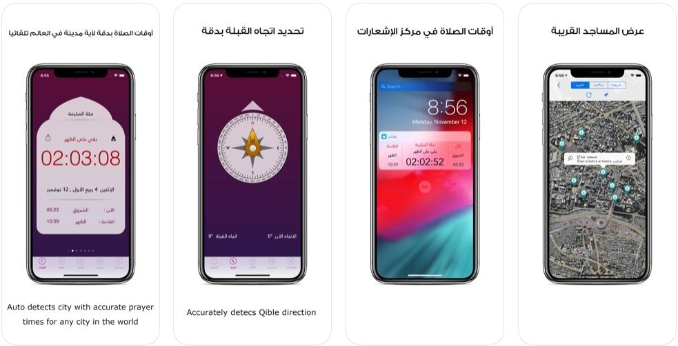 2019 10 15 06 58 49 Window - تطبيق مؤذني لمعرفة أوقات الصلاة واتجاه القبلة والمساجد القريبة