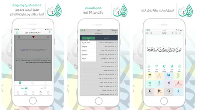 Azkar AlBaqiyat 01 - تطبيق أذكار الصباح والمساء وأدعية الأحوال وحصن المسلم