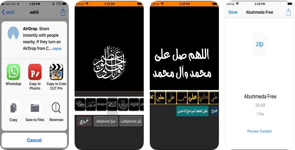 2019 11 05 10 17 35 Window - هذه التطبيقات تساعدك على الكتابة على الصور بالخطوط العربية المختلفة بآيفون