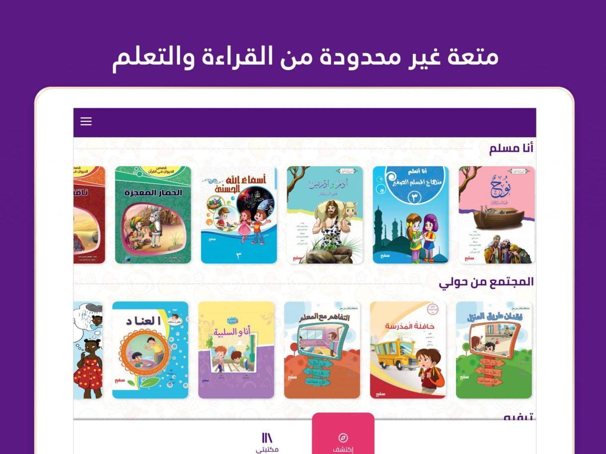 مكتبة نوري .. تطبيق لتشجيع الأطفال على القراءة - تطبيق نوري يضم مكتبة كتب وقصص للأطفال ملائمة لعادتنا وثقافتنا