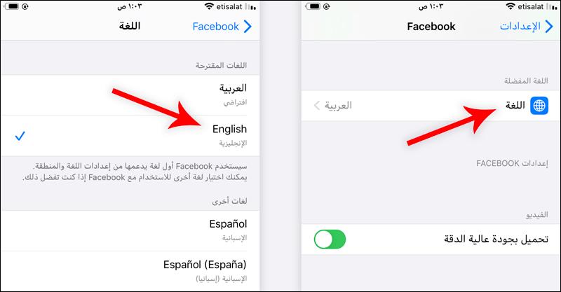 3 3 - تعرّف على طريقة تغيير لغة التطبيقات بالآيفون دون أن تغير لغة النظام