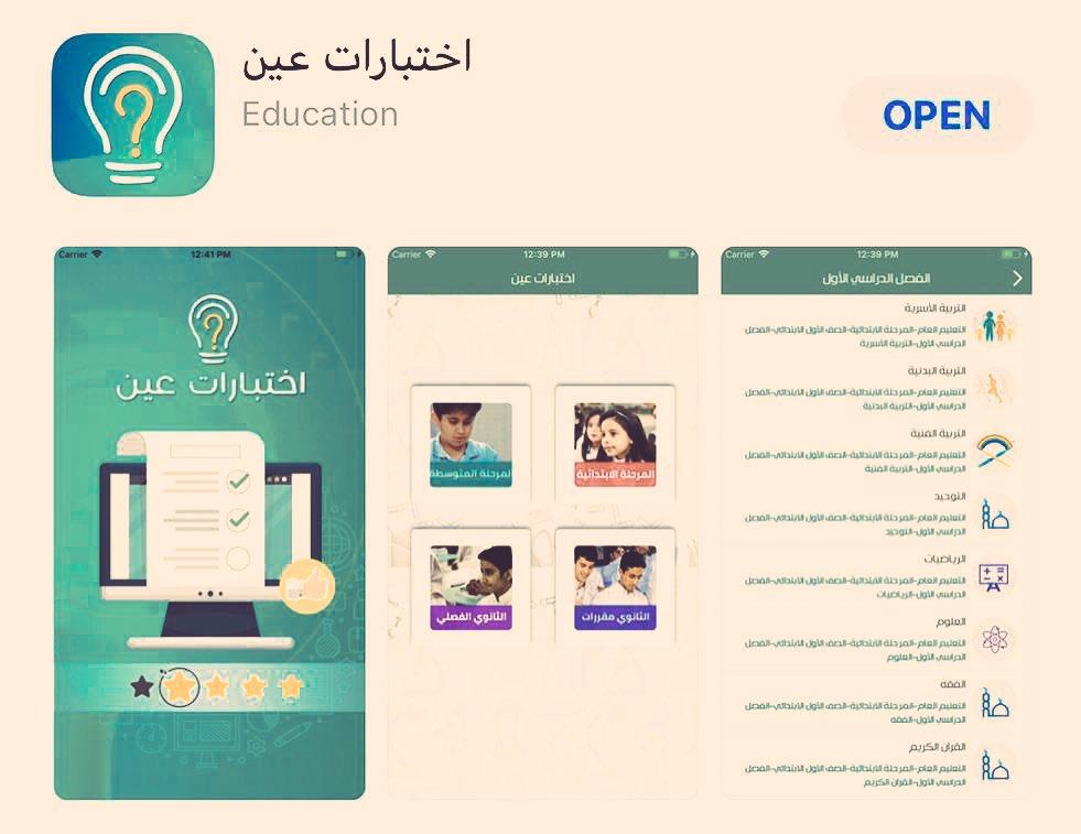 DudLZY3WsAA32O2 - تطبيق اختبارات عين يقدم اختبارات جاهزة للطلاب في كافة المراحل التعليمية بالمملكة السعودية