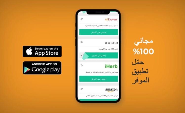 تطبيق الموفر - تطبيق الموفر لمتابعة خصومات مواقع التسوق العالمية والعربية أول بأول والحصول على خصم إضافي